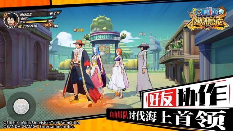 航海王:燃烧意志-正版授权 screenshot-4