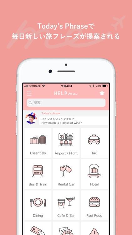 旅行英会話 - Help me Travel screenshot-7