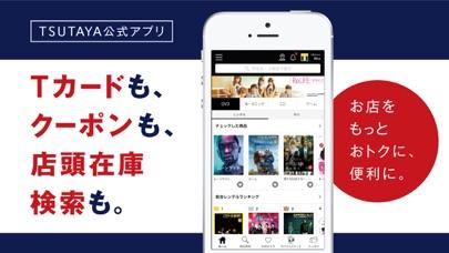TSUTAYAアプリ ScreenShot0