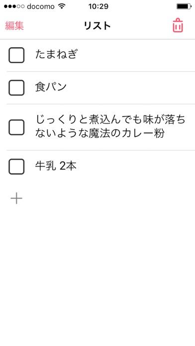 買い物リスト - お買い物メモ帳アプリのおすすめ画像3