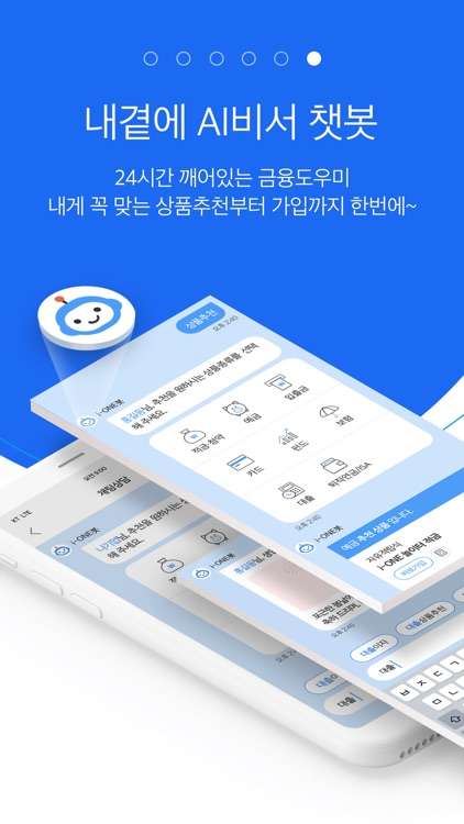 i-ONE Bank - 개인고객용 screenshot-5