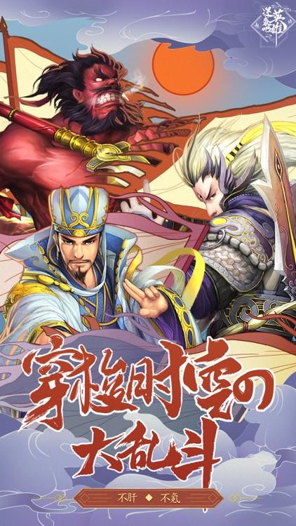逆袭吧英雄-全新神将登场 screenshot-0