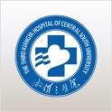中南大学湘雅三医院 - Logo
