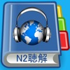 JLPT N2 Listening Pro-N2級聴解 - iPhoneアプリ