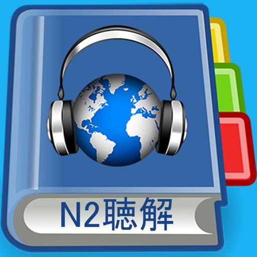 JLPT N2 Listening Pro-日本語能力試験