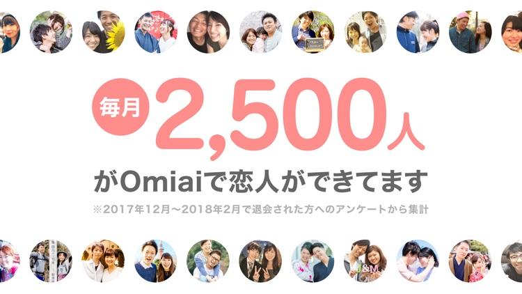 Omiai screenshot-4