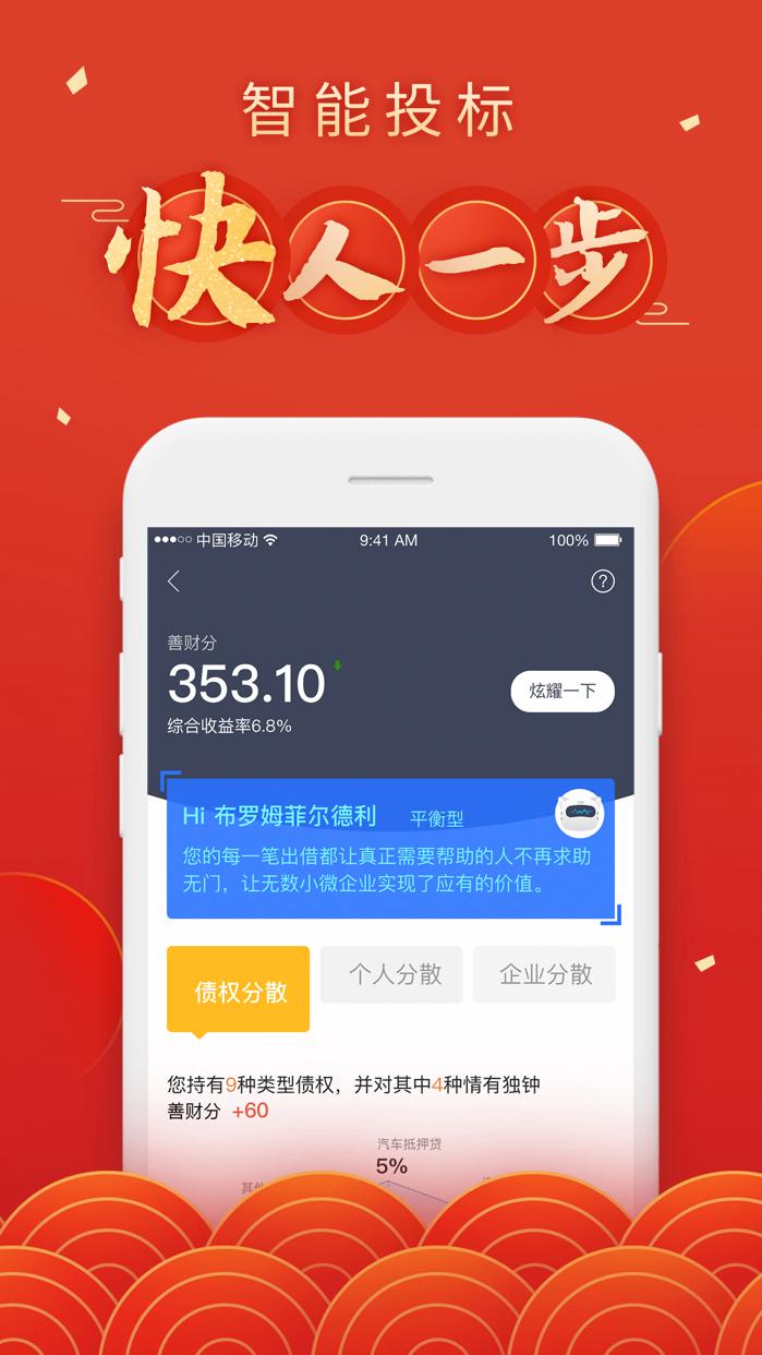 铜板街-专业银行存管合规平台 Screenshot