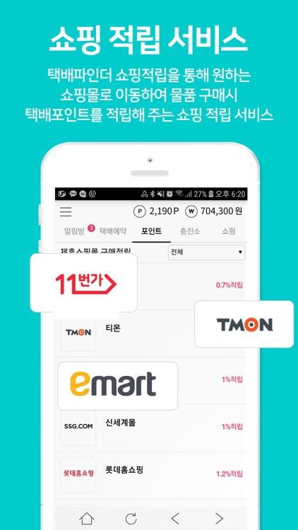 택배파인더 screenshot-5