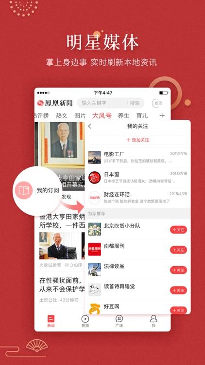 凤凰新闻-精选热点资讯和娱乐视频 screenshot-3