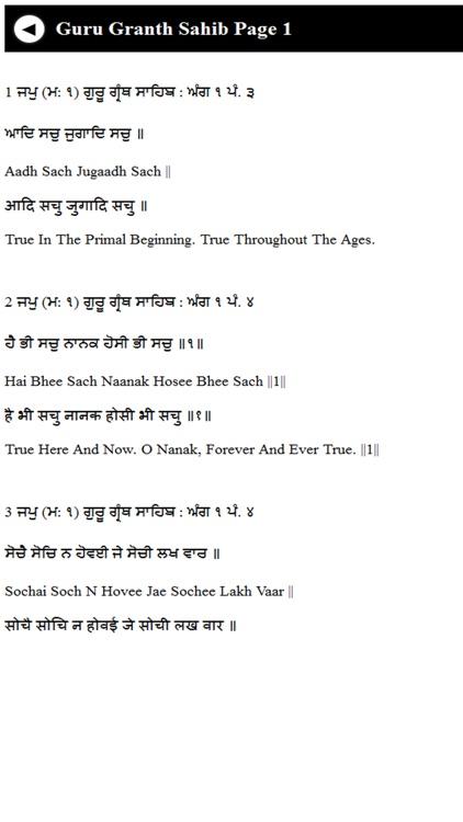 Guru Granth Sahib screenshot-4