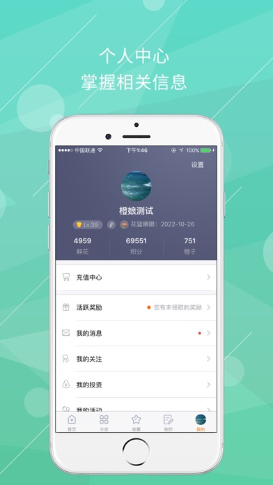 橙光-原创言情互动阅读神器 Screenshot