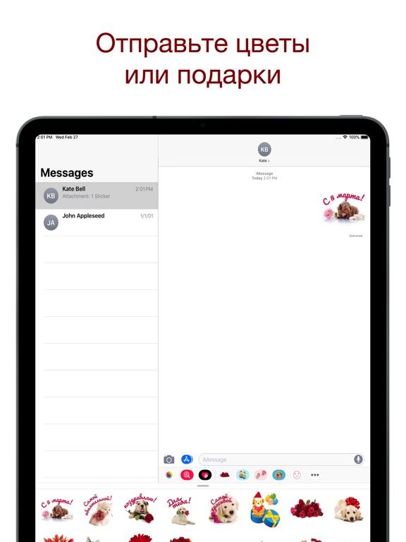 8 Марта : Женский день screenshot 9