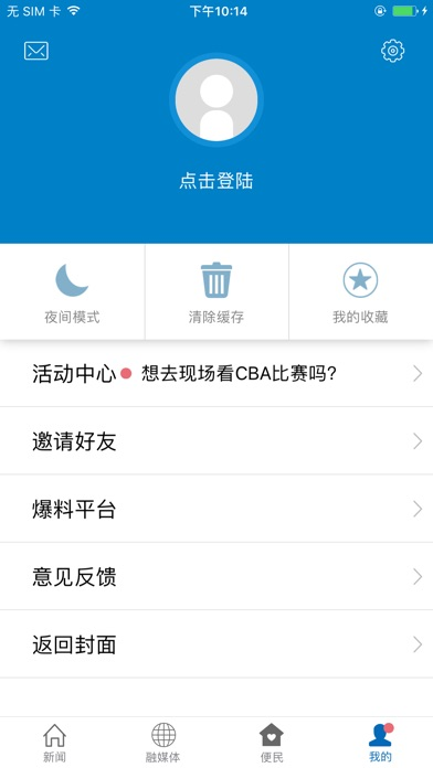 Screenshot for 定南发布 in United States App Store