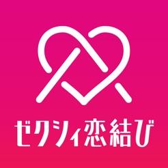「ゼクシィ恋結び」の画像検索結果