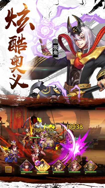 少年名将-三国炫技RPG卡牌手游 screenshot-3