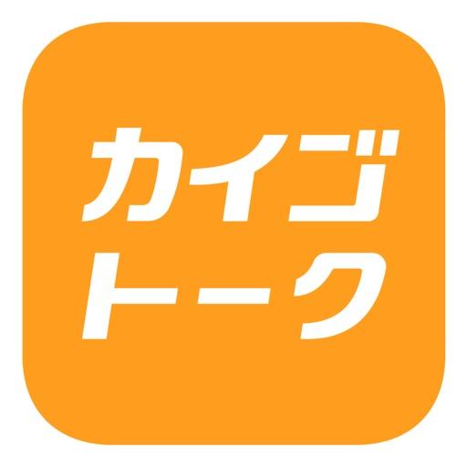 カイゴトーク by シゴトーク