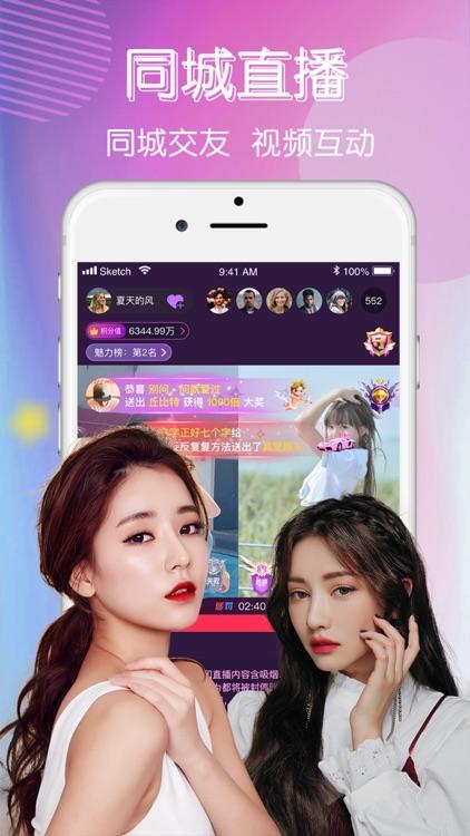 星翅直播-全民直播交友视频聊天app screenshot-3