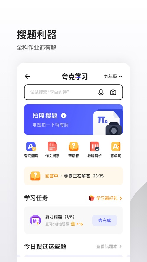 夸克-阿里巴巴旗下智能搜索 App 截图