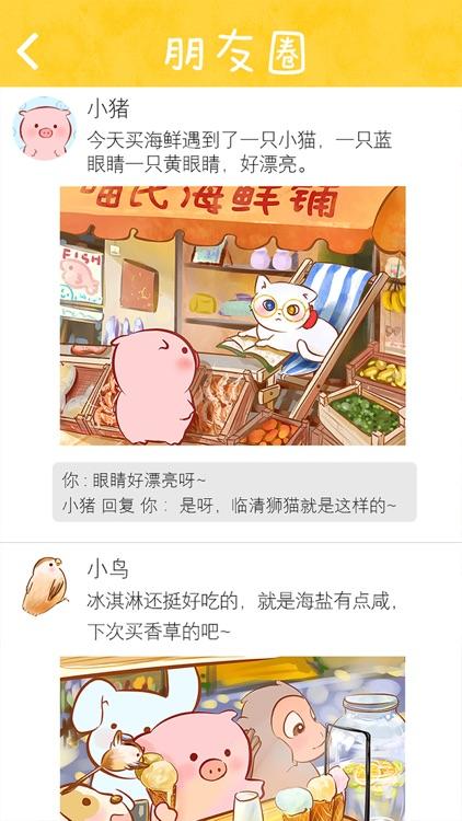 美食家小猪的大冒险-饲养小羊羊猫咪后院 screenshot-3