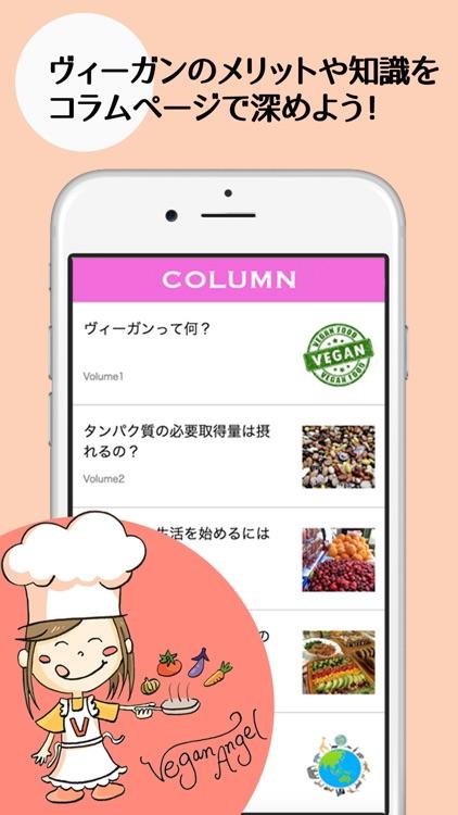 VeganJapan screenshot-4