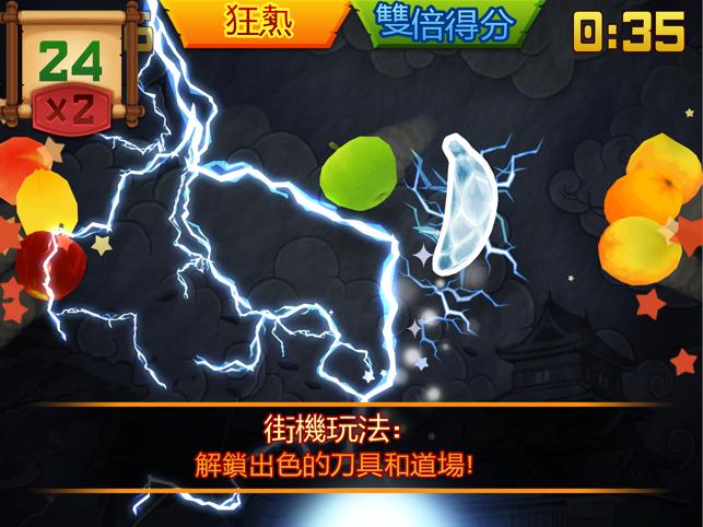 水果忍者 - 经典版 Screenshot