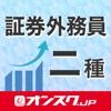 証券外務員二種 試験問題対策 アプリ-オンスク.JP - iPhoneアプリ