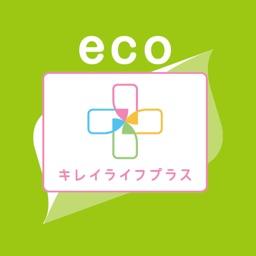 九電eco/キレイライフプラス
