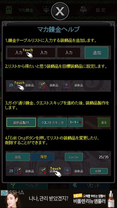 MHWマカ錬金ツールのスクリーンショット4