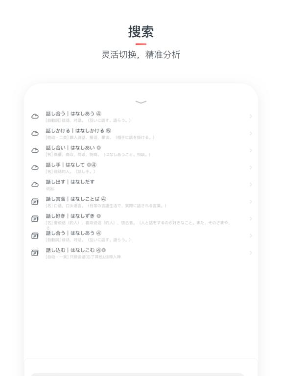 MOJi辞書: 日语学习词典のおすすめ画像4