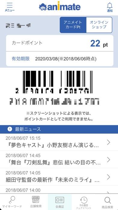 アニメイトアプリのスクリーンショット1
