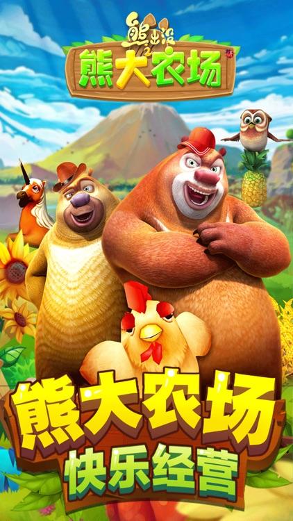 熊出没之熊大农场(官方正版) screenshot-0