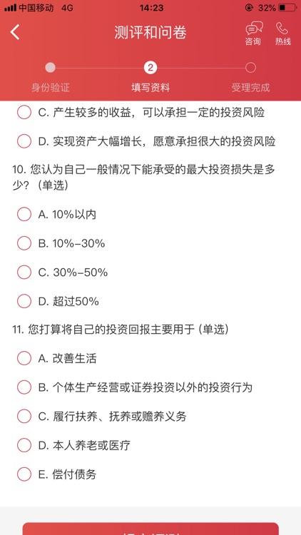 平安自助开户-炒股股票证券开户平台 screenshot-4