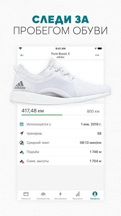 Скриншот №7 к adidas Running от Runtastic
