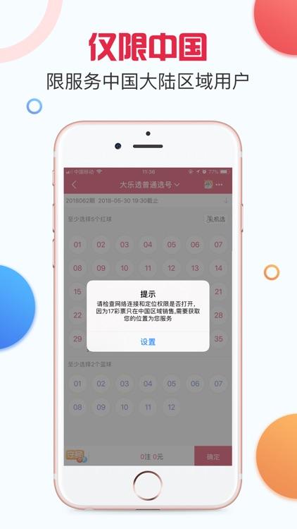 17彩票-竞彩福彩购买软件 screenshot-4