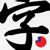 Chime - 中国語入力方式の辞書 (台湾) - iPhoneアプリ
