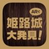 姫路城大発見アプリ - iPhoneアプリ