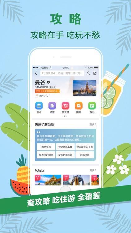 携程旅行-订机票酒店门票旅游攻略 screenshot-4