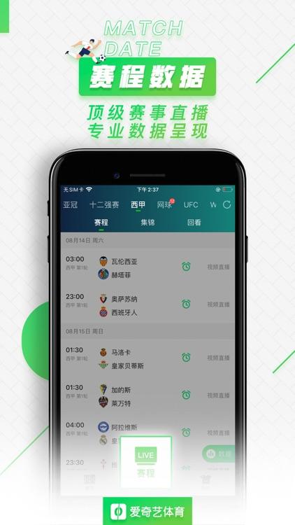 爱奇艺体育-英超西甲足球赛事全程高清直播 screenshot-5