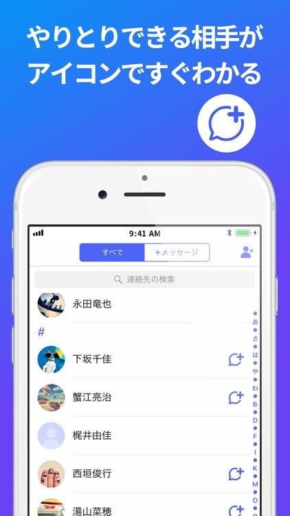 +メッセージ(プラスメッセージ) screenshot-3