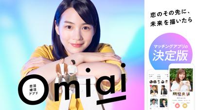 マッチング Omiai - 婚活・恋活 アプリ ScreenShot0