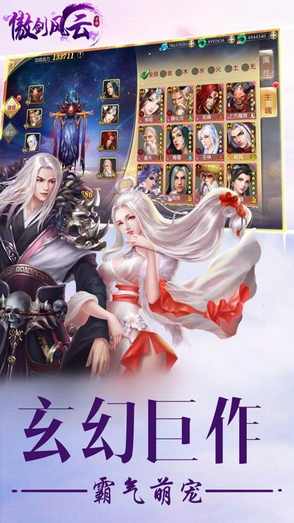 傲剑风云-九州天下仗剑双修 screenshot-4