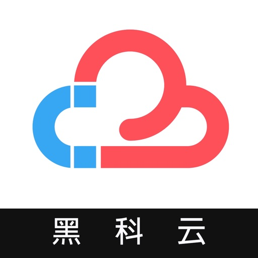 黑科云-私密文件链接秒传