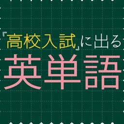 高校入試に出る英単語1600 - 受験英語勉強アプリ