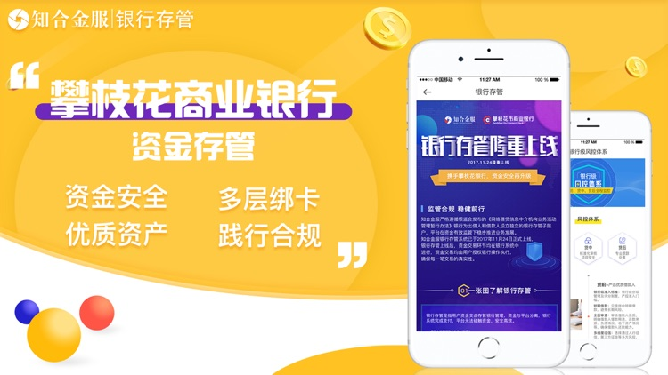 知合金服-15%高收益国资理财投资软件 screenshot-3