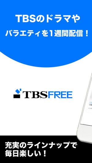 TBS FREE Screenshot