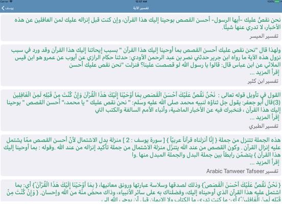 تفسير القرآن الكريم  Tafsir screenshot 7