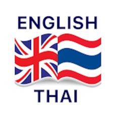Thai English Dictionary 2021