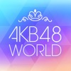 [AKB48公式] AKB48 WORLD
