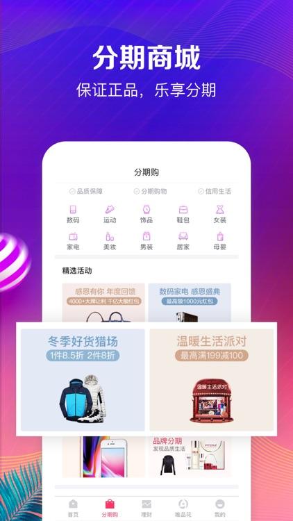 唯品金融-唯品会旗下金融平台 screenshot-3