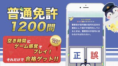 普通免許1200問 - 運転免許の学科試験問題集アプリ ScreenShot0